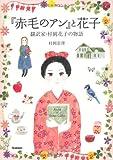 『赤毛のアン』と花子: 翻訳者・村岡花子の物語 (ヒューマンノンフィクション)
