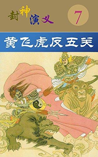 feng shen yan yi No 7   huang fei hu fan wu guan: huang fei hu fan wu guan feng shen yan yi No 7 (Classic mythology continuous comic novel) (Japanese Edition)