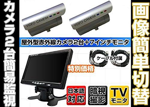 赤外線LED搭載防犯カメラ2台セット+7インチVGA入力付きモニター+20M映像ケーブル B01DSGQFV0