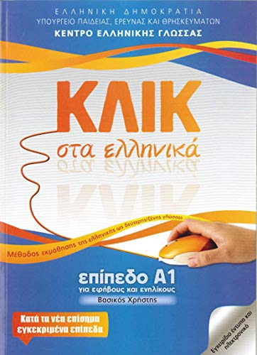 Klik sta Ellinika A1 - Book and audio download - Click on Greek A1 2014 (Greek Edition)