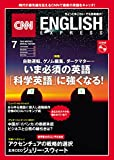 CNN ENGLISH EXPRESS (イングリッシュ・エクスプレス) 2017年7月号
