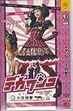 [Easy Package] 2011 Japanese Drama : Deka Wanko w/ English Subtitle