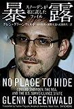 「暴露:スノーデンが私に託したファイル」グレン・グリーンウォルド