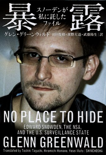 暴露:スノーデンが私に託したファイル