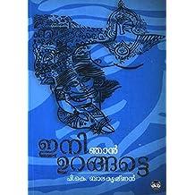 Eni Njan Urangatte  (Malayalam)