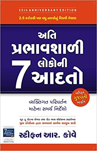 The 7 Habits of Highly Effective People (Gujarati Translation