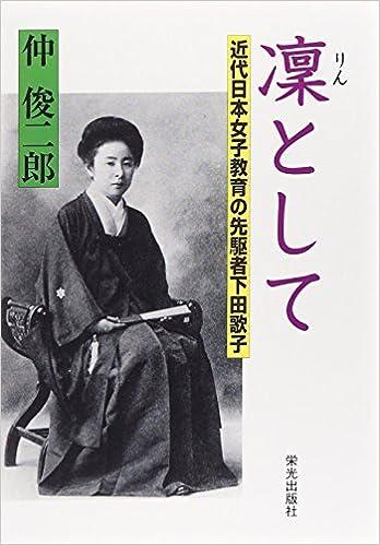 凛として―近代日本女子教育の先...