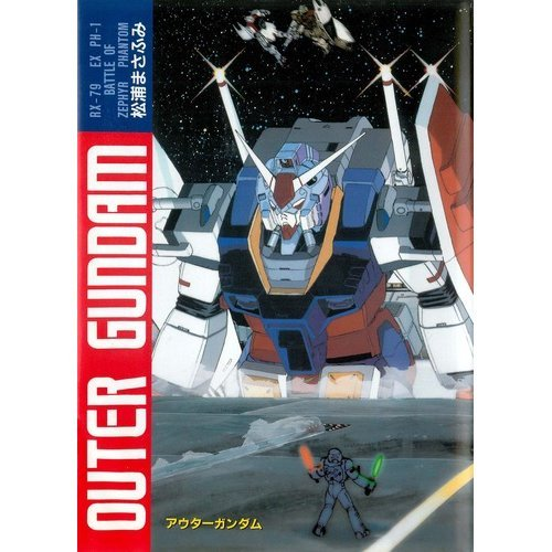 Outer Gundam (pure cyber Comics 20) (1992) ISBN: 4891892714 [Japanese Import]