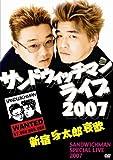 サンドウィッチマンライブ2007 新宿与太郎哀歌 [DVD]