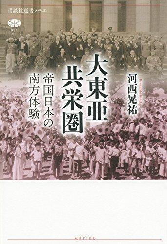 大東亜共栄圏 帝国日本の南方体験 (講談社選書メチエ)