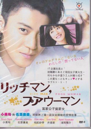 2012 Japanese Drama : Rich Man, Poor Woman w/ English Subtitle