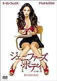 ジェニファーズ・ボディ (完全版) [DVD]