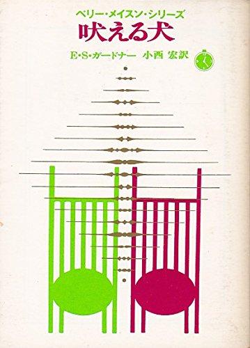 吠える犬 (創元推理文庫 127-4 ペリー・メイスン・シリーズ)