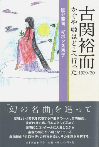 Koseki yūji senkyūhyakunijūkyū sanjū : kaguyahime wa doko e itta pdf