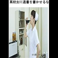 koukouseiniishowokakaseruna (Japanese Edition)
