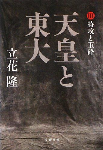 天皇と東大〈3〉特攻と玉砕 (文春文庫)
