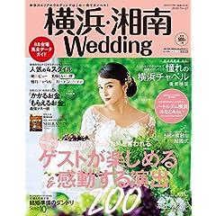 横浜・湘南 Wedding 最新号 サムネイル