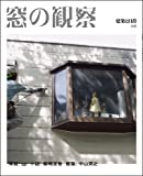 窓の観察(建築と日常別冊)
