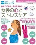 女性のBODYブック 4 女性 (オレンジページムック)