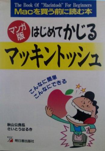 マンガ版 はじめてかじるマッキントッシュ―Macを買う前に読む本 (アスカビジネス)