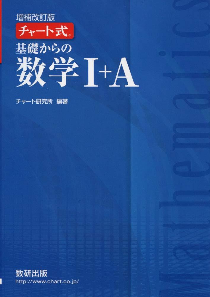 チャート式基礎からの数学I+A | チャート研究所 |本 | 通販 | Amazon