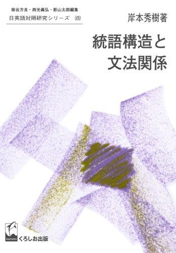 統語構造と文法関係 (日英語対照研究シリーズ)