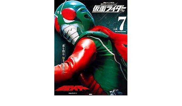Showa Kamen Rider Vol7 Kamen Rider Skyrider Heisei Rider