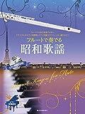 ピアノ伴奏譜&ピアノ伴奏CD付 フルートで奏でる昭和歌謡