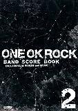 バンドスコア ONE OK ROCK BAND SCORE BOOK 2 (バンド・スコア)