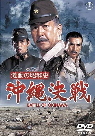日本の戦争映画『激動の昭和史 沖縄決戦』