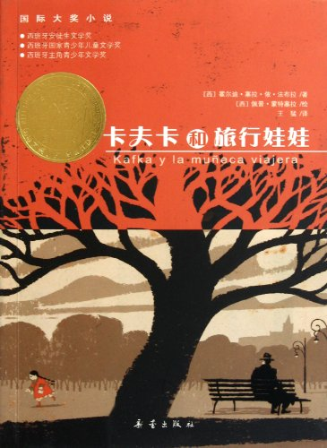 卡夫卡�yoe_国际大奖小说:卡夫卡和旅行娃娃图片
