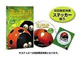 Animation - Minuscule Chiisana Mushi No Himitsu No Sekai Vol.1 [Japan DVD] PCBP-53291