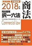 2018年版 司法試験&予備試験 完全整理択一六法 商法 (司法試験&予備試験対策シリーズ)