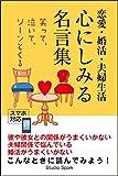 renai konkatsu fufuseikatu kokoronishimirumeigen shu (Japanese Edition)