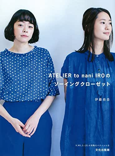 Atelier to Nani Iro For so-ingukuro-zetto