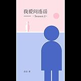 我爱问连岳 2(连岳十四年问答专栏,知乎独家精选本系列)