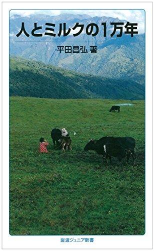 人とミルクの1万年 (岩波ジュニア新書)
