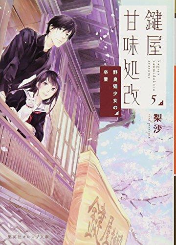 鍵屋甘味処改 5 野良猫少女の卒業 (集英社オレンジ文庫)