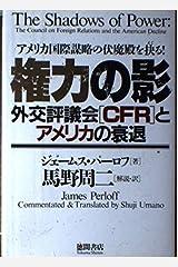 権力の影―外交評議会「CFR」とアメリカの衰退 アメリカ国際謀略の伏魔殿を抉る! Tankobon Hardcover