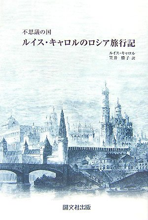 Russia travel the country Lewis Carroll in Wonderland ISBN: 4875719914 (2007) [Japanese Import] pdf epub