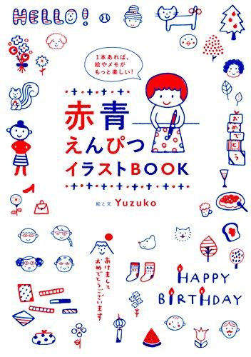 1本あれば、絵やメモがもっと楽しい! 赤青えんぴつ イラストBOOK