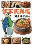 銀平飯科帳 (6) (ビッグコミックス)