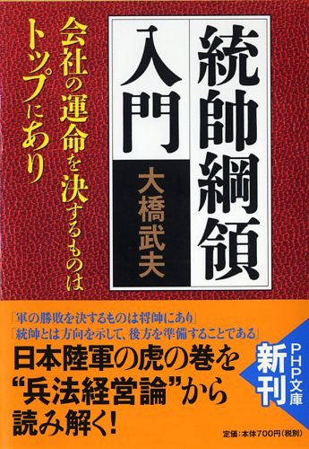 統帥綱領入門 (PHP文庫)