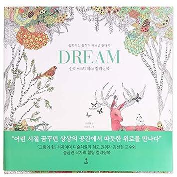 82 Pages Dream Adultes Coloriage Livre De Coloriage Graffiti