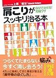 肩こりがスッキリ治る本 (中経の文庫)
