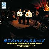 GOLDEN BEST TOKYO PANORAMA MANBO BOYS(2CD)