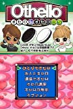Othello de Othello DS [Japan Import]