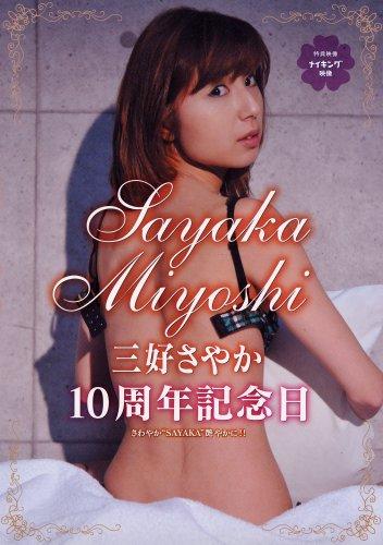 グラビアアイドル Cカップ 三好さやか Miyoshi Sayaka 作品集