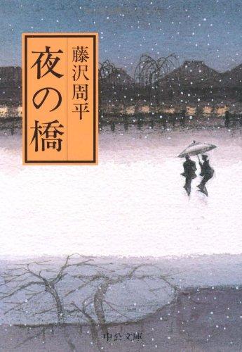 夜の橋 (中公文庫)