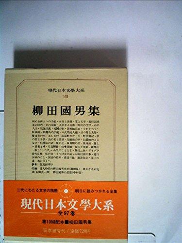 現代日本文学大系〈20〉柳田国男集 (1969年)
